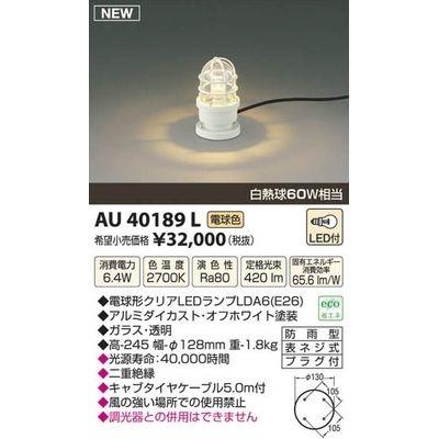 コイズミ LEDガーデンライト AU40189L