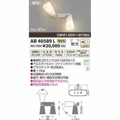コイズミ LED可動ブラケット AB40589L