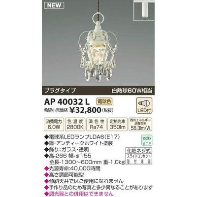 コイズミ LEDペンダント AP40032L