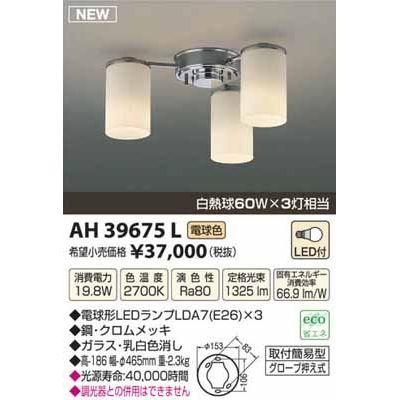 コイズミ LEDシーリング AH39675L