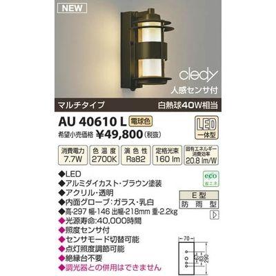 コイズミ LED防雨型ブラケット AU40610L
