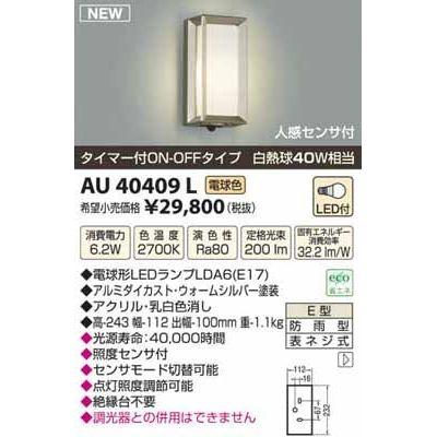 コイズミ LED防雨型ブラケット AU40409L