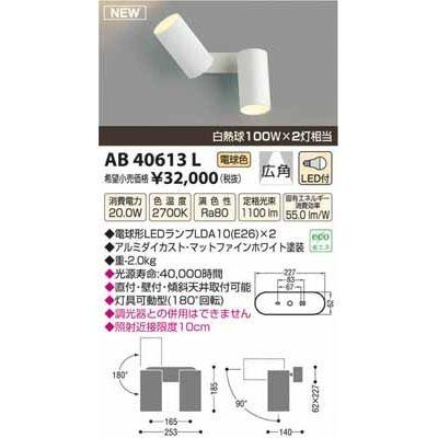 コイズミ LED可動ブラケット AB40613L