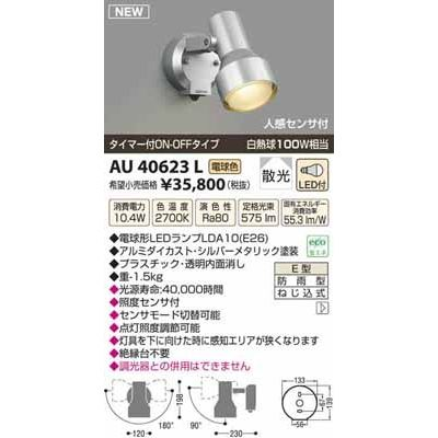 コイズミ LEDアウトドアスポット AU40623L