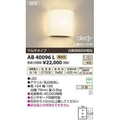 コイズミ LEDブラケット AB40096L
