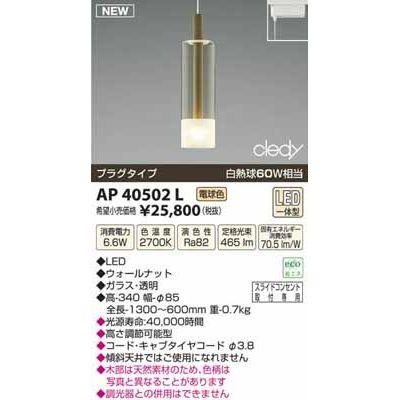 コイズミ LEDペンダント AP40502L
