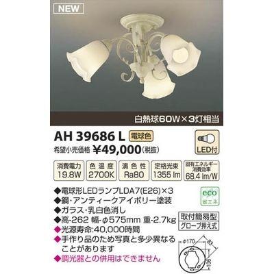 コイズミ LEDシーリング AH39686L
