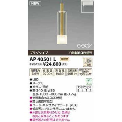 コイズミ LEDペンダント AP40501L
