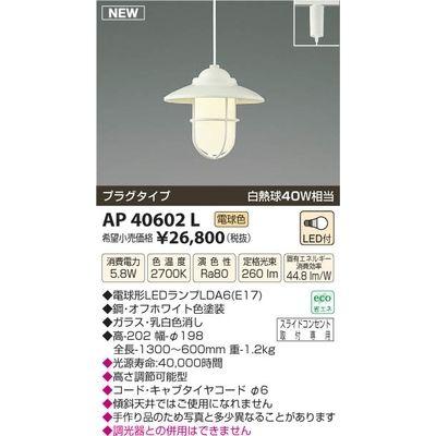 コイズミ LEDペンダント AP40602L
