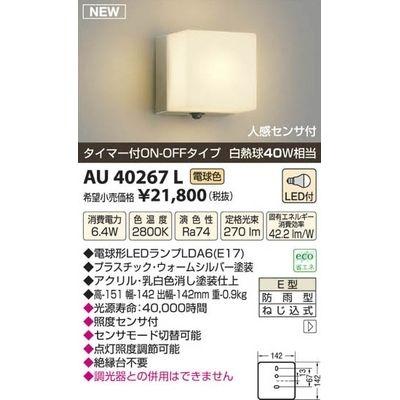 コイズミ LED防雨型ブラケット AU40267L