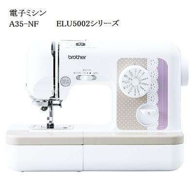ブラザー 【代引きOK!今ならカラー糸40ケセットもれなくプレゼント】電子ミシン「手軽に手づくりを…」をやさしくサポート(ELU5002)[IM5] A35-NF