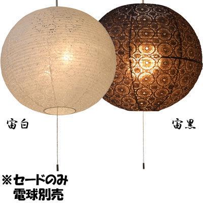彩光デザイン ペンダントセードSLP-1061 ソラシロ SLP-1061【納期目安:2週間】