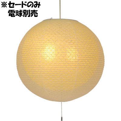 彩光デザイン ペンダントセードSLP-1100 コウメシロ in コウメイエロー SLP-1100kwinky【納期目安:2週間】