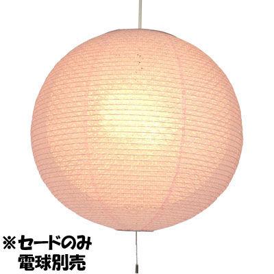 彩光デザイン ペンダントセードSLP-1100 コウメピンク in コウメシロ SLP-1100kpinkw【納期目安:2週間】