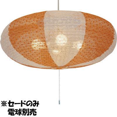彩光デザイン ペンダントセードSLP-1071 アサハシロ×アサハレンガ SLP-1071【納期目安:2週間】