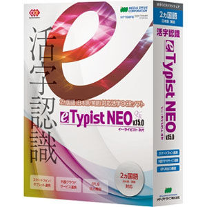 メディアドライブ e.Typist NEO v.15.0 WEB15NCPA00【納期目安:追って連絡】