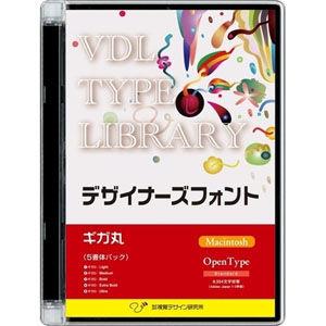視覚デザイン研究所 VDL TYPE LIBRARY デザイナーズフォント OpenType (Standard) Macintosh ギガ丸 ファミリーパック 32400【納期目安:1週間】