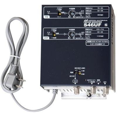 日本アンテナ 共同受信システム機器(FM・UHF増幅) S46UF【納期目安:1週間】