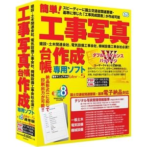 IRT 簡単!工事写真作成 Ver5 ESS0022【メーカー注文品】