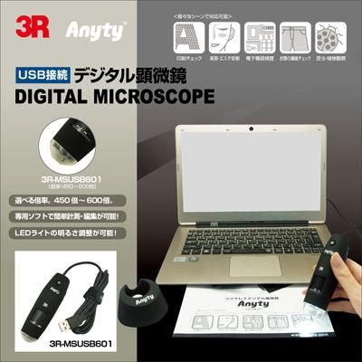 スリーアールシステム 有線式顕微鏡USBタイプ(600倍) 3R-MSUSB601