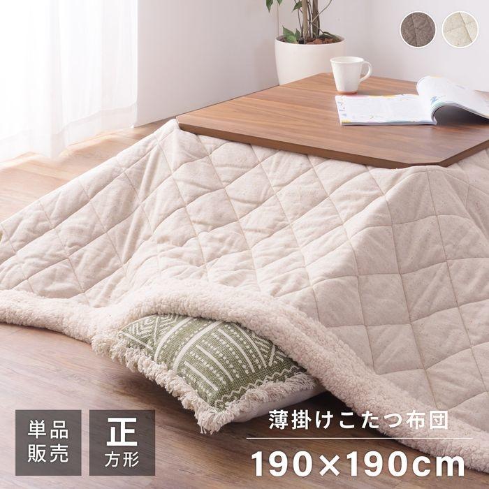 送料無料 東谷 超安い あづまや 薄掛コタツ布団 ツイード 正方形 KK-101BE 新作