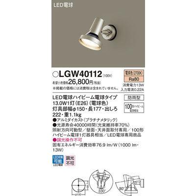 パナソニック エクステリアライト LGW40112