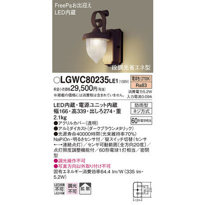 パナソニック エクステリアライト LGWC80235LE1