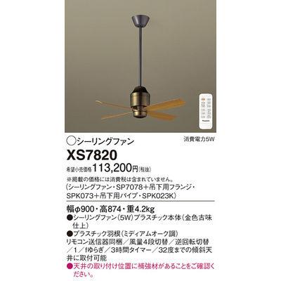 パナソニック シーリングファン XS7820