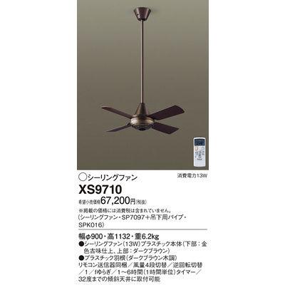 パナソニック シーリングファン XS9710