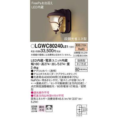 パナソニック エクステリアライト LGWC80240LE1