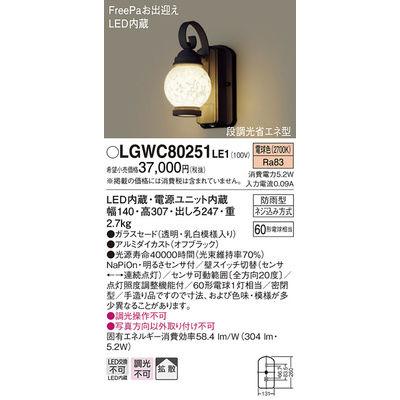 パナソニック エクステリアライト LGWC80251LE1
