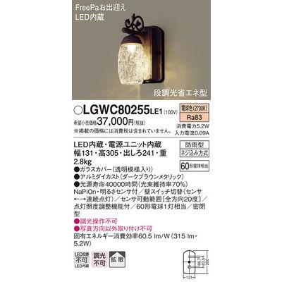 パナソニック エクステリアライト LGWC80255LE1