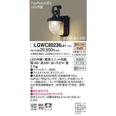 パナソニック エクステリアライト LGWC80236LE1