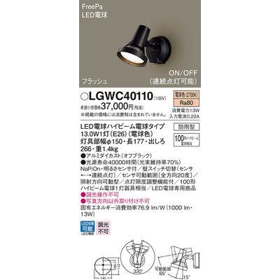 パナソニック エクステリアライト LGWC40110