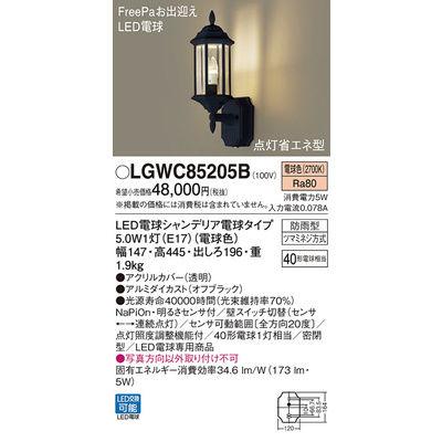 パナソニック エクステリアライト LGWC85205B