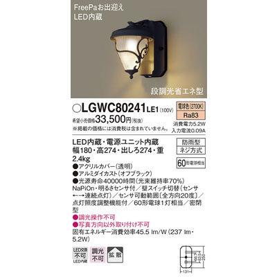 パナソニック エクステリアライト LGWC80241LE1