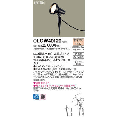 パナソニック エクステリアライト LGW40120