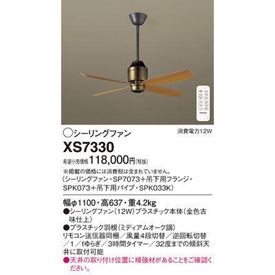 パナソニック シーリングファン XS7330