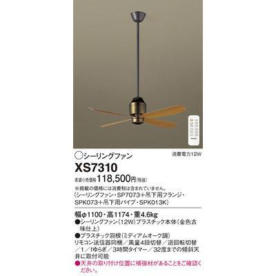 パナソニック シーリングファン XS7310
