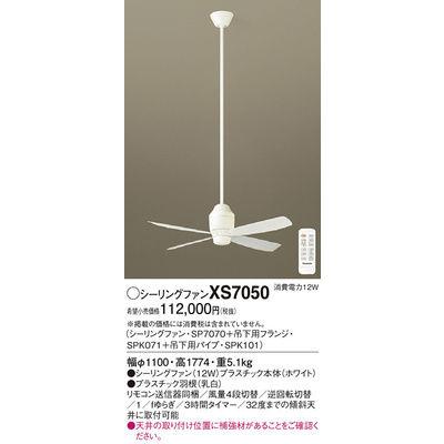 パナソニック シーリングファン XS7050