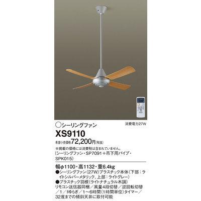 パナソニック シーリングファン XS9110