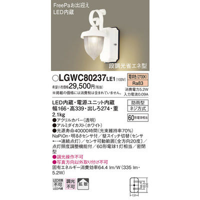 パナソニック エクステリアライト LGWC80237LE1