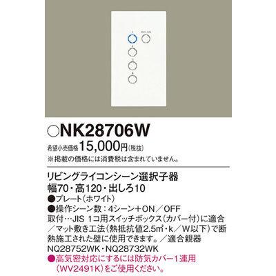 パナソニック 他照明器具付属品 NK28706W