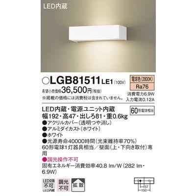パナソニック ブラケット LGB81511LE1