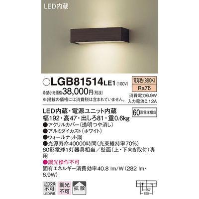 パナソニック ブラケット LGB81514LE1