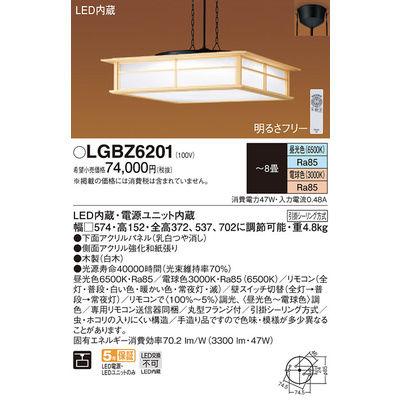 パナソニック ペンダントライト LGBZ6201