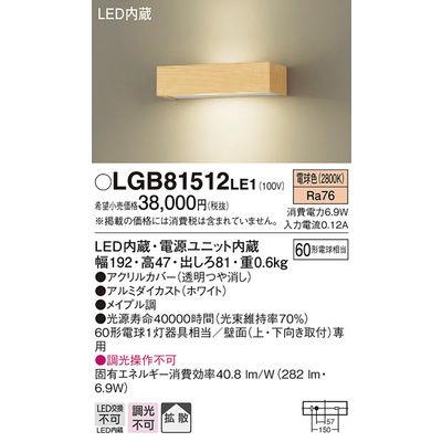 パナソニック ブラケット LGB81512LE1