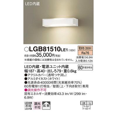 パナソニック ブラケット LGB81510LE1