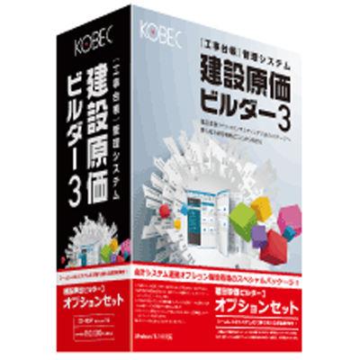 コベック 建設原価ビルダー3オプションセット KB1003G