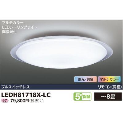 東芝 ~8畳 マルチカラー&調光・調色 LEDシーリングライト 間接光付(リモコン付) LEDH81718X-LC